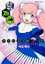 マクロス7thコード (カドカワコミックス・エース)