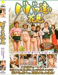 麒麟堂 ババァ達の花見 [DVD]