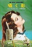 囁く影 (ハヤカワ・ミステリ文庫 5-8)