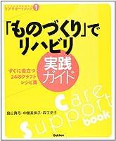 「ものづくり」でリハビリ実践ガイド―すぐに役立つ24のクラフトレシピ集 (こころと生活を支えるケアサポートブック 1)