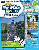 空から日本を見てみようDVD 81号 (長崎県 五島列島 宇久島~若松島) [分冊百科] (DVD付) (空から日本を見てみようDVDコレクション)