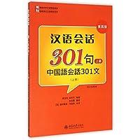 汉语会话301句(第四版)·(日文注释本)·上册(附CD)