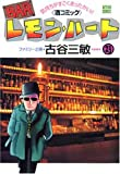 BARレモン・ハート 23 (アクションコミックス) 画像