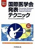 CDで学ぶ 国際医学会発表テクニック
