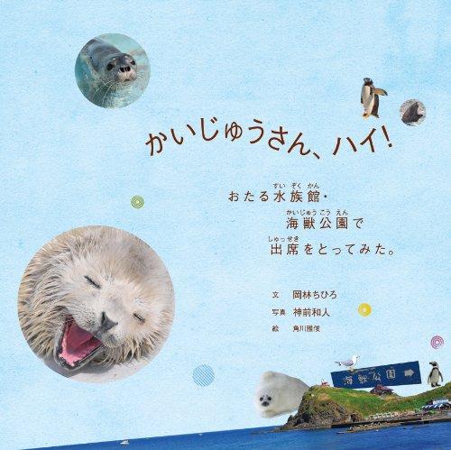 かいじゅうさん、ハイ!―おたる水族館・海獣公園で出席をとってみた