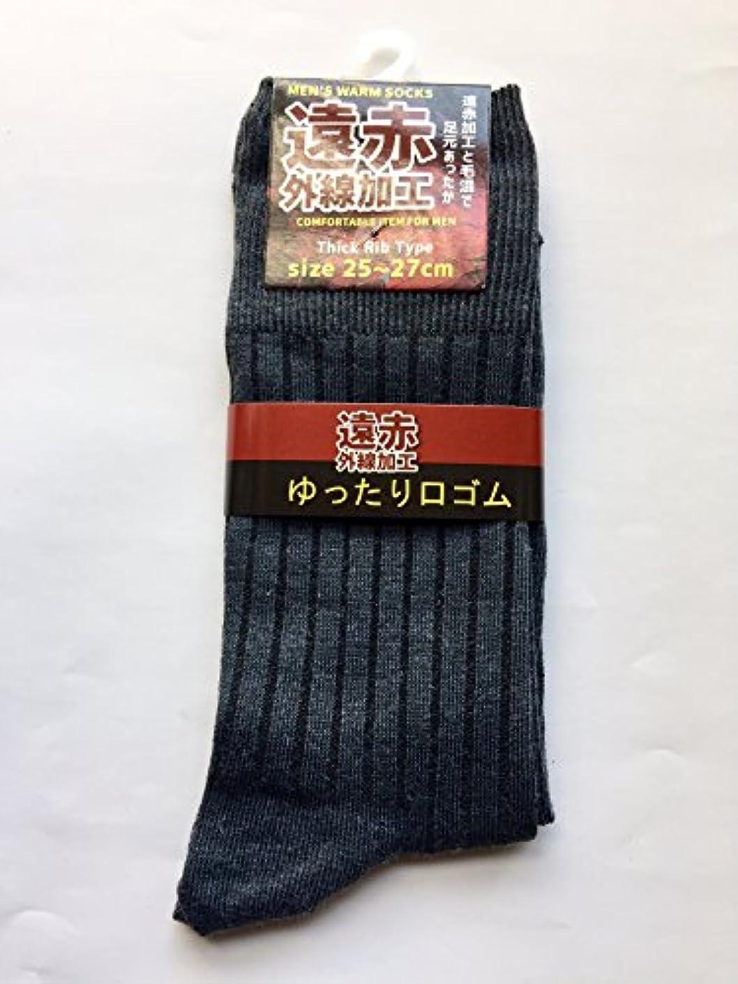 たとえチップ漏斗靴下 あったか メンズ 毛混 遠赤外線加工 25-27cm チャコール お買得4足組