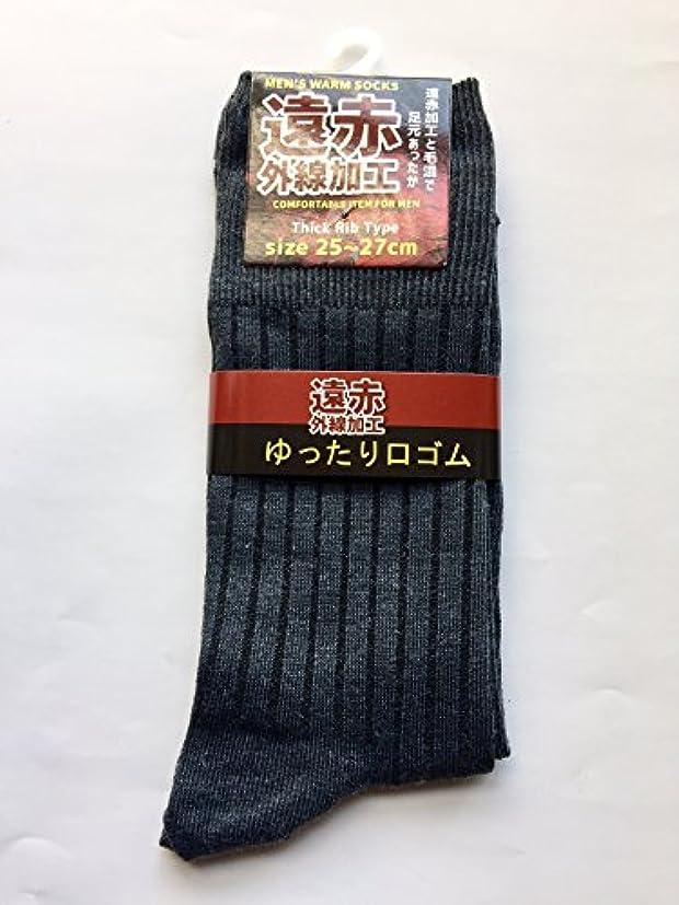 廃棄修正連鎖靴下 あったか メンズ 毛混 遠赤外線加工 25-27cm チャコール お買得4足組