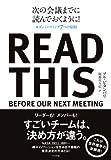 次の会議までに読んでおくように!