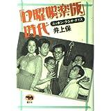 「日曜娯楽版」時代―ニッポン・ラジオ・デイズ