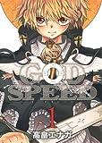 GODSPEED / 高畠  エナガ のシリーズ情報を見る