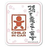 孫を乗せてます CHILD IN CAR ステッカー (白)チャイルドインカー