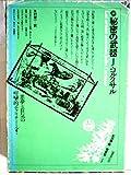 世界幻想文学大系〈第30巻〉秘密の武器 (1981年)