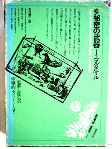 世界幻想文学大系〈第30巻〉秘密の武器 (1981年)の詳細を見る
