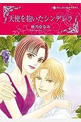天使を抱いたシンデレラ (ハーレクインコミックス) Kindle版