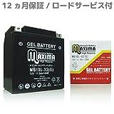マキシマバッテリー MB10L-X2 シールド式 ジェルタイプ バイク用 MB10L-A2 FZ250フェーザー FZR250 10L-X2