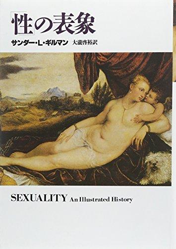 「性」の表象の詳細を見る