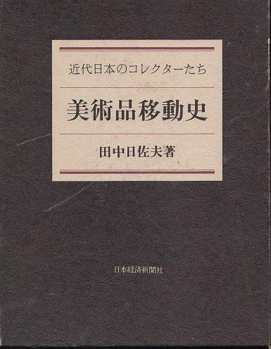 美術品移動史―近代日本のコレクターたち