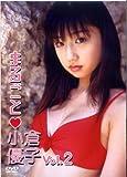 まるごと小倉優子(2) [DVD]