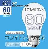 シリカ電球 60W形 2個パック 100~110V仕様 消費電力54W シリカ電球&一般電球の代替として。
