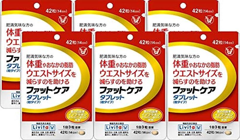 説得持参放課後【6個セット】ファットケア タブレット 42粒(機能性表示食品)