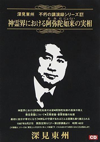 神霊界における阿弥陀如来の実像[CD]