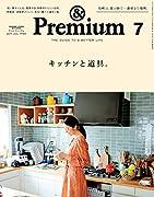 & Premium (アンド プレミアム) 2017年 7月号 [キッチンと道具。]