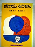 ばけたらふうせん (1978年) (講談社の幼年創作童話)