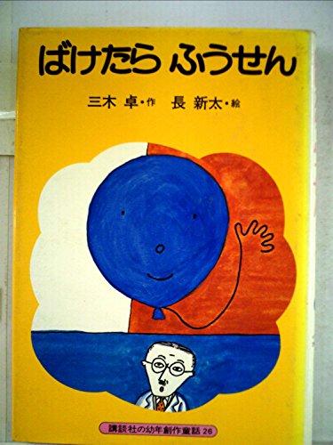 ばけたらふうせん (1978年) (講談社の幼年創作童話)の詳細を見る
