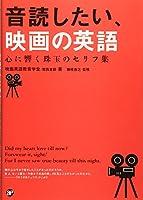 音読したい、映画の英語―心に響く珠玉のセリフ集