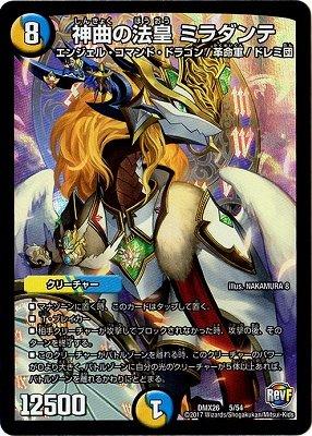 デュエルマスターズ/DMX-26/5/神曲の法皇 ミラダンテ