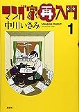 マンガ家再入門(1) (ワイドKC モーニング)