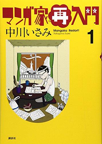 マンガ家再入門(1) (ワイドKC モーニング) -