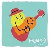 希望の歌♪Rakeのジャケット