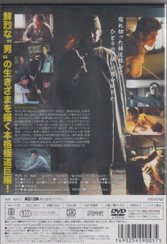 鉄 平成侠客伝 [DVD]