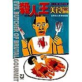 殺人王 美食篇―世界食人鬼ファイル 地獄の晩餐会