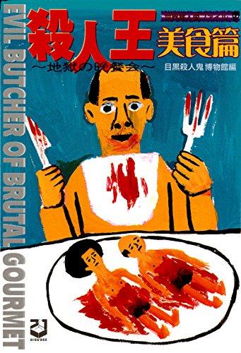 殺人王 美食篇―世界食人鬼ファイル 地獄の晩餐会の詳細を見る