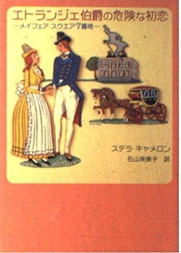 エトランジェ伯爵の危険な初恋―メイフェア・スクエア7番地 (MIRA文庫―メイフェア・スクエア7番地)の詳細を見る