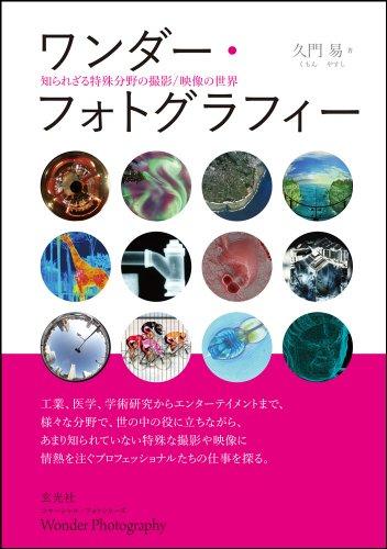 ワンダー・フォトグラフィー (コマーシャル・フォト・シリーズ)