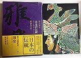 日本の伝統〈第7〉雅楽 (1968年)