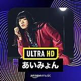 Ultra HD あいみょん