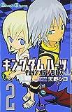 キングダムハーツチェインオブメモリーズ (2) (ガンガンコミックス (0662))