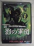 新・影の軍団1 [DVD]