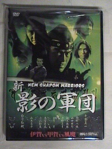 新・影の軍団 序章(2002)