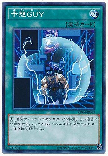 【遊戯王】《予想GUY》初再録決定!ノーレアで高いカードでした!【恐獣の鼓動】