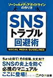 SNSトラブル回避術―ソーシャルメディアガイドラインの作り方