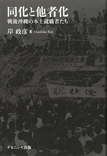 同化と他者化 ―戦後沖縄の本土就職者たち―の詳細を見る