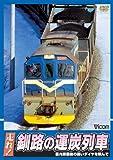 走れ!釧路の運炭列車 国内産最後の黒いダイヤを積んで[DVD]