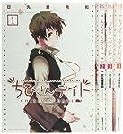 ちびさんデイト コミック 全4巻完結セット (バーズコミックス デラックス)