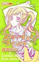 スターダスト★ウインク 7 (りぼんマスコットコミックス)