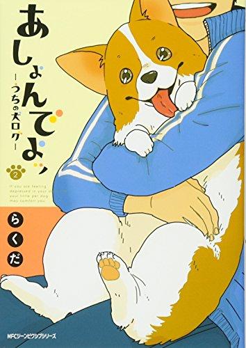 あしょんでよッ ~うちの犬ログ~ (2) (ジーンピクシブシリーズ)の詳細を見る